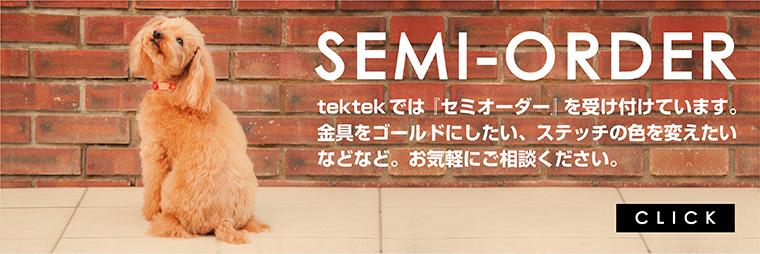 犬の首輪セミオーダー